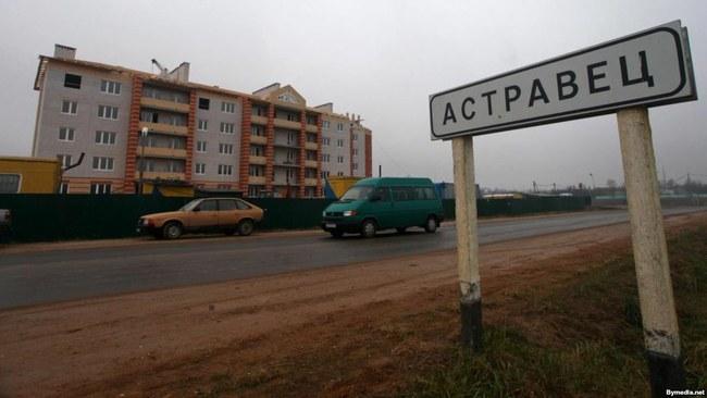 атомная в белоруссии город островец продажа недвижимости купить игрушки для