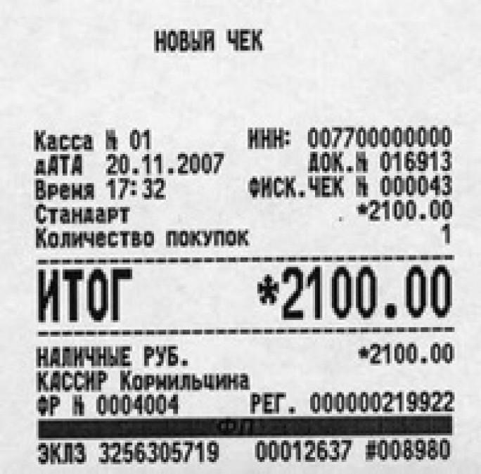 Кассовые чеки задним числом москва
