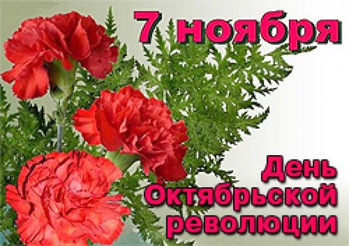 Поздравление Вороновского районного исполнительного комитета и Вороновского районного Совета депутатов с Днем Октябрьской революции